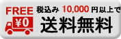 送料無料 1万円